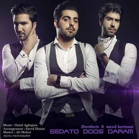 دانلود آهنگ جدید 2Brothers بهمراه سعید کرمانی به نام صداتو دوست دارم