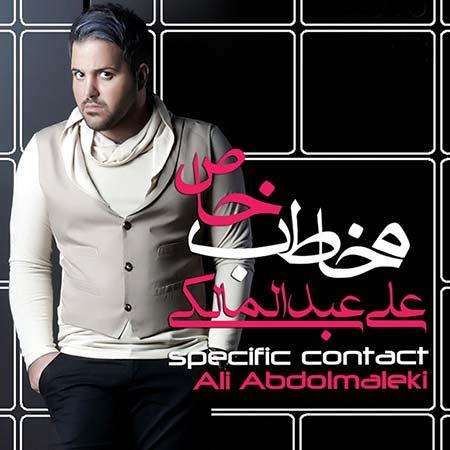 دانلود آلبوم جدید علی عبدالمالکی به نام مخاطب خاص