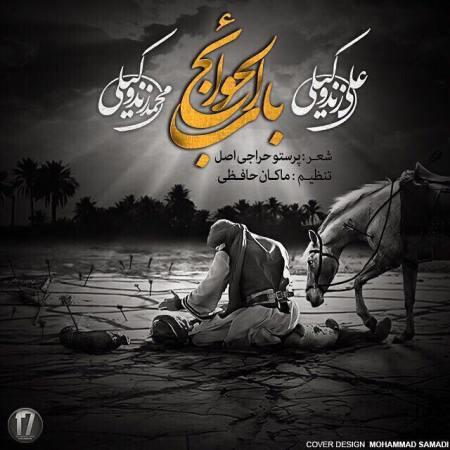 دانلود آهنگ جدید محمد و علی زند وکیلی به نام باب الحوائج