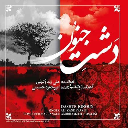 دانلود آلبوم جدید علی زند وکیلی به نام دشت جنون