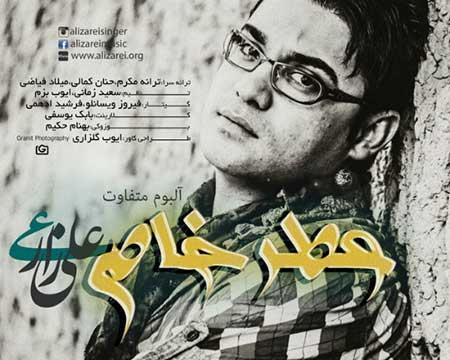 دانلود آلبوم جدید علی زارعی به نام عطر خاص