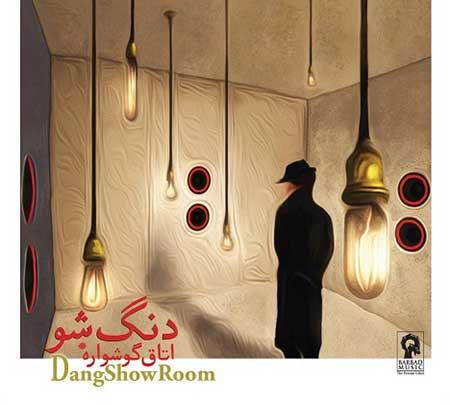دانلود آلبوم جدید دنگ شو به نام اتاق گوشواره
