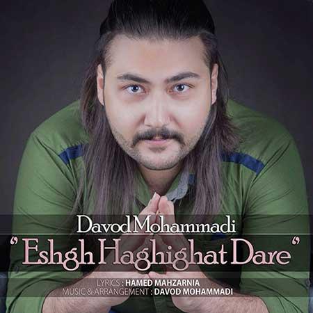 دانلود آهنگ جدید داوود محمدی به نام عشقت حقیقت داره