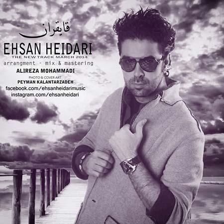 دانلود آهنگ جدید احسان حیدری به نام قایقران