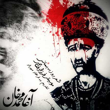 دانلود آهنگ جدید فرزاد فتحی به نام آقا محمد خان