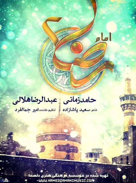 دانلود آهنگ جدید حامد زمانی و عبدالرضا هلالی به نام امام رضا 2
