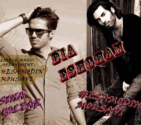 دانلود آهنگ جدید حسام الدین موسوی به نام بیا عشقم