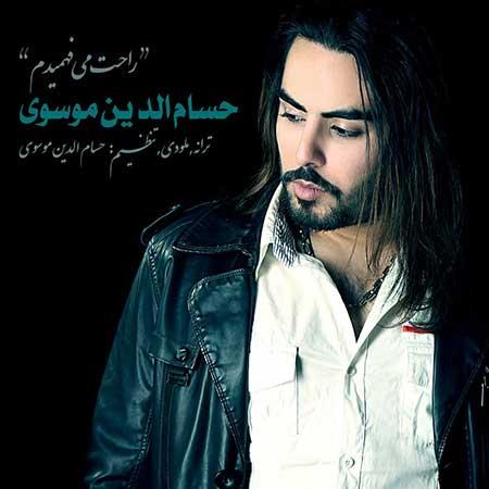 دانلود آهنگ جدید حسام الدین موسوی به نام راحت میفهمیدم
