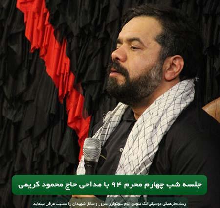 دانلود مداحی حاج محمود کریمی شب چهارم محرم 1394