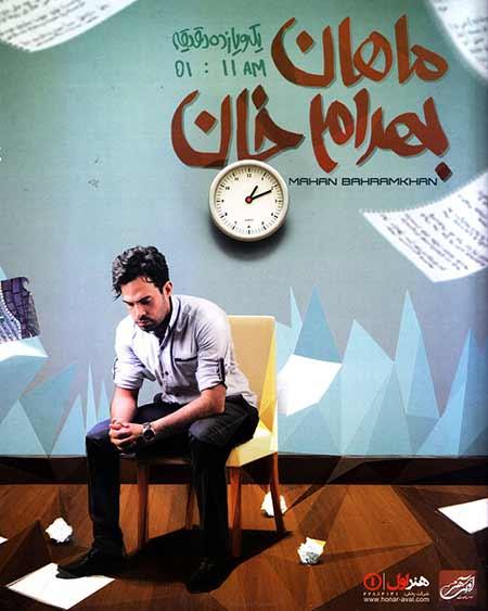 دانلود آلبوم جدید ماهان بهرام خان به نام یک و یازده دقیقه