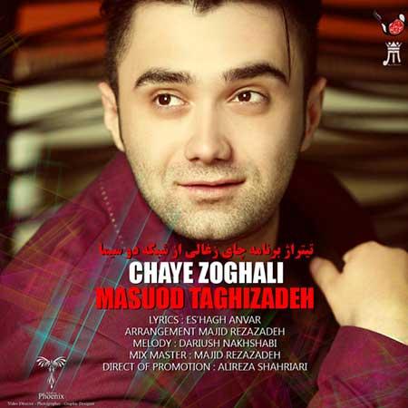 دانلود آهنگ جدید مسعود تقی زاده به نام چای زعالی
