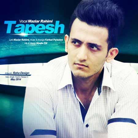 دانلود آهنگ جدید مازیار رحیمی به نام تپش