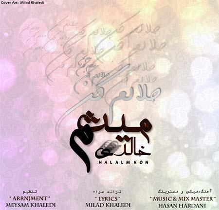 دانلود آهنگ جدید میثم خالدی به نام حلالم کن