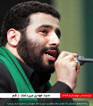 دانلود مداحی حاج سید مهدی میرداماد شب نهم محرم 1394