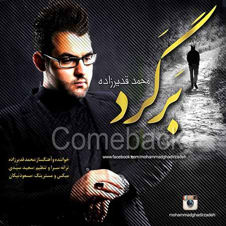 دانلود آهنگ جدید محمد قدیر زاده به نام برگرد