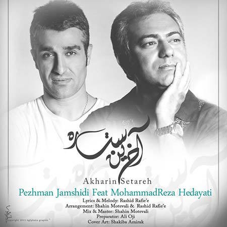 دانلود آهنگ جدید محمدرضا هدایتی و پژمان جمشیدی به نام آخرین ستاره