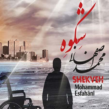 دانلود آلبوم جدید محمد اصفهانی با لینک مستقیم