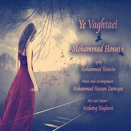 دانلود آهنگ جدید محمد حسین به نام یه وقتایی