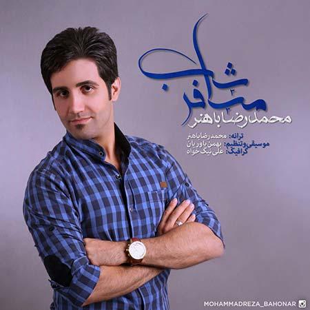 دانلود آهنگ جدید محمدرضا باهنر به نام مسافر شب