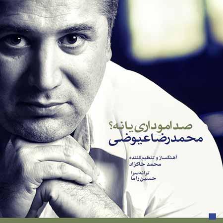 دانلود آهنگ جدید محمد رضا عیوضی به نام صدامو داری یا نه