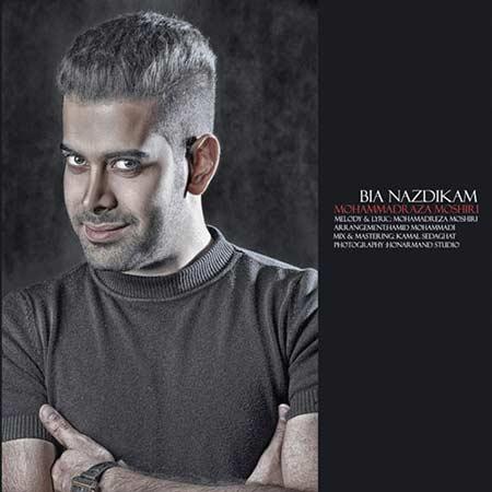 دانلود آهنگ جدید محمدرضا مشیری به نام بیا نزدیکم