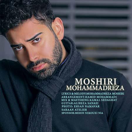 دانلود آهنگ جدید محمدرضا مشیری به نام میخوامت