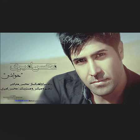 دانلود آهنگ جدید محسن امیری به نام حواشی