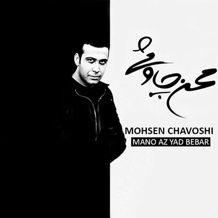 دانلود آلبوم جدید محسن چاووشی به نام منو از یاد ببر
