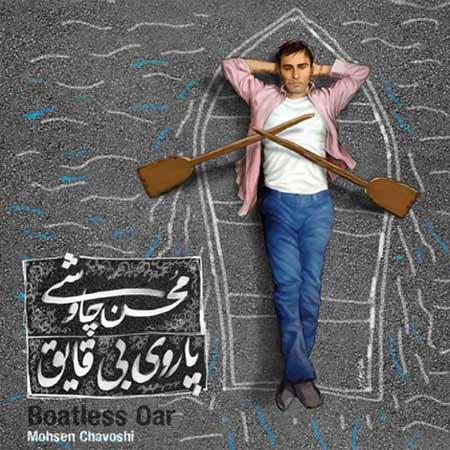 دانلود آلبوم جدید محسن چاووشی به نام پاروی بی قایق