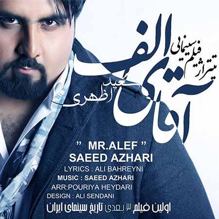 دانلود آهنگ جدید سعید اظهری به نام آقای الف