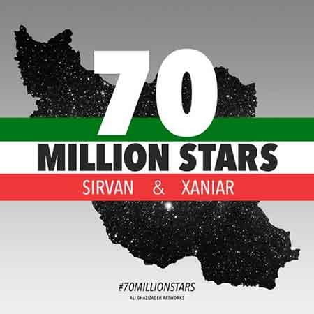 دانلود آهنگ جدید سیروان و زانیار خسروی به نام هفتاد میلیون ستاره