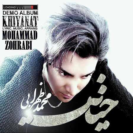 دانلود آلبوم جدید محمد ظهرابی به نام خیانت